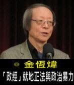 《金恆煒專欄》「政經」就地正法與政治暴力- 台灣e新聞