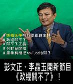 彭文正、李晶玉開新節目《政經關不了》!-◎曹長青 -台灣e新聞