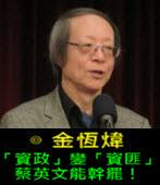 《金恆煒專欄》「資政」變「資匪」:蔡英文能幹罷!- 台灣e新聞
