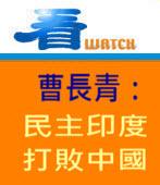 曹長青:《政經看民視》被砍掉的評論- 台灣e新聞