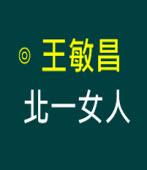 北一女人 - ◎作者:王敏昌 - 台灣e新聞