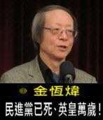 《金恆煒專欄》民進黨已死、英皇萬歲!- 台灣e新聞