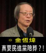 《金恆煒專欄》真要民進黨陪葬?!- 台灣e新聞