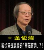 《金恆煒專欄》奧步竟是致勝的「葵花寶典」?!- 台灣e新聞