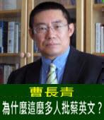 曹長青:為什麼這麼多人批蔡英文? - 台灣e新聞