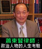 蕭東賢:政治人物的人生考驗 -台灣e新聞