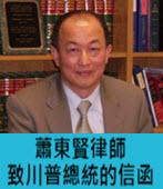 蕭東賢律師 致川普總統的信函 -台灣e新聞