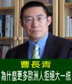曹長青:為什麼更多歐洲人拒絕大一統 - 台灣e新聞