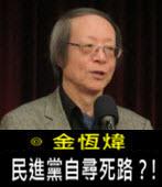 《金恆煒專欄》民進黨自尋死路?!- 台灣e新聞