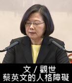 【專文】蔡英文的人格障礙-◎觀世 - 台灣e新聞