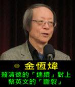 《金恆煒專欄》賴清德的「連續」對上蔡英文的「斷裂」- 台灣e新聞