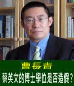 曹長青:蔡英文的博士學位是否造假?- 台灣e新聞