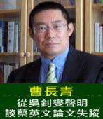 曹長青:從吳釗燮聲明談蔡英文論文失蹤- 台灣e新聞