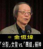 《金恆煒專欄》「分裂」女皇 vs.「團結」賴神- 台灣e新聞