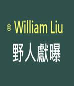 野人獻曝-◎William Liu -台灣e新聞