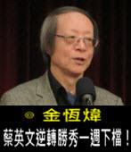 《金恆煒專欄》蔡英文逆轉勝秀一週下檔!- 台灣e新聞