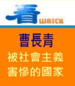 曹長青:被社會主義害慘的國家 - 台灣e新聞