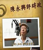 「陳永興評時政」從鳥籠到狗籠到鐵籠的公投 - 台灣e新聞