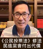 陳水扁 :《公民投票法》修法 民進黨會付出代價 - 台灣e新聞