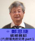 返鄉雜記 (六)對祖先的交待 part1- ◎鄭思捷 -台灣e新聞