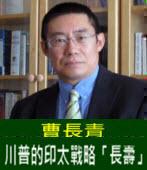 曹長青:川普的印太戰略「長壽」- 台灣e新聞