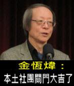 《金恆煒專欄》本土社團關門大吉了 - 台灣e新聞