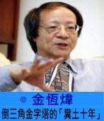 倒三角金字塔的「糞土十年」-◎ 金恆煒 -台灣e新聞