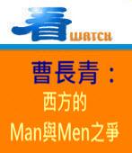 曹長青:西方的Man與Men之爭-台灣e新聞