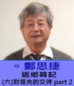 返鄉雜記 (六)對祖先的交待 part2- ◎鄭思捷 -台灣e新聞