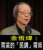 《金恆煒專欄》兩黨的「民調」魔術 - 台灣e新聞
