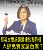 蔡英文總統過境紐約和丹佛,大肆宴請台僑? -台灣e新聞