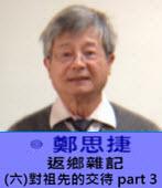 返鄉雜記 (六)對祖先的交待 part3- ◎鄭思捷 -台灣e新聞