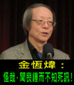 《金恆煒專欄》怪哉,聞喪鐘而不知死訊!- 台灣e新聞