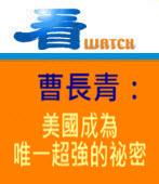 曹長青:美國成為唯一超強的祕密 -台灣e新聞