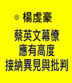 蔡英文幕僚應有高度接納異見與批判 - ◎ 楊虔豪 (MIRUKU) - 台灣e新聞