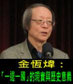 《金恆煒專欄》「一邊一國」的現實與歷史意義- 台灣e新聞
