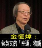 《金恆煒專欄》蔡英文的「幸運」物語- 台灣e新聞