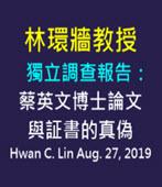 林環牆教授獨立調查報告:「蔡英文博士論文與証書的真偽」Hwan C. Lin Aug. 27, 2019-台灣e新聞