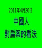 中國人對扁案的看法 - 台灣e新聞