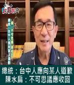 《阿扁踹共》總統:台中人應向某人道歉 陳水扁:不可思議應收回- 台灣e新聞
