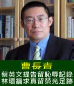 曹長青:蔡英文提告留恥辱記錄 林環牆求真留榮光足跡-台灣e新聞