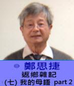 返鄉雜記 (七)我的母語 part 2- ◎鄭思捷 -台灣e新聞