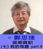 返鄉雜記 (七)我的母語 part 4- ◎鄭思捷 -台灣e新聞