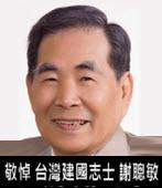 敬輓 謝聰敏 -◎周明峰 - 台灣e新聞- 台灣e新聞