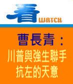 曹長青:川普與強生聯手抗左的天意 -台灣e新聞