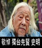 敬輓 史明  -◎周明峰 - 台灣e新聞