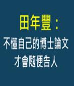 田年豐:不懂自己的博士論文,才會隨便告人- 台灣e新聞