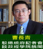 曹長青:駁總統府記者會 談政經學院醜聞-台灣e新聞