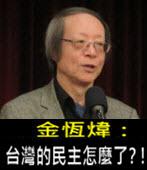 《金恆煒專欄》台灣的民主怎麼了?!- 台灣e新聞