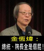 《金恆煒專欄》總統、院長全是個屁!- 台灣e新聞
